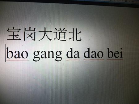 Adresse en chinois
