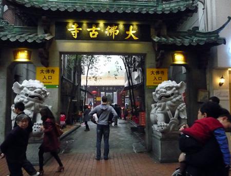 Entrée temple Guangzhou