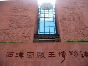 Entrée Musée Guangzhou