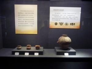 Porcelaine Musée Yue du Sud