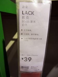 IKEA Chine produit