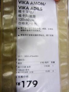 IKEA Guangzhou produit