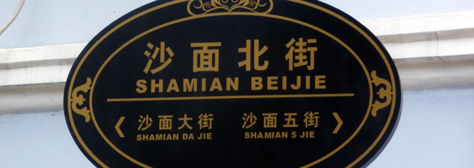 Shamian Island